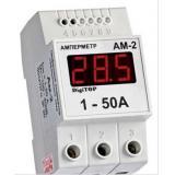 Амперметр АМ-2 цифровой I изм.=1A....50A на д/рейку